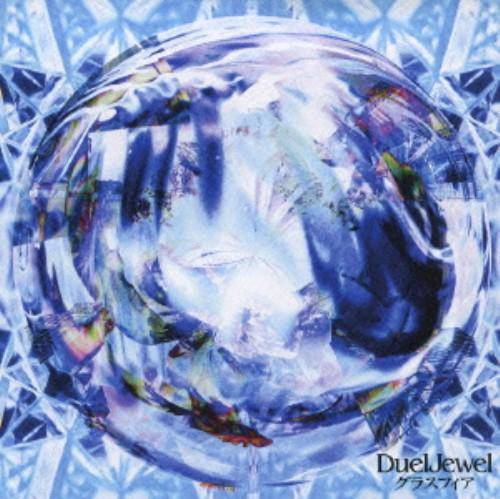 【中古】グラスフィア(初回限定盤)(DVD付)/DuelJewel