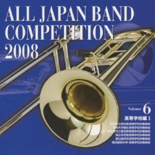 【中古】全日本吹奏楽コンクール2008 Vol.6 <高等学校編I>/オムニバス