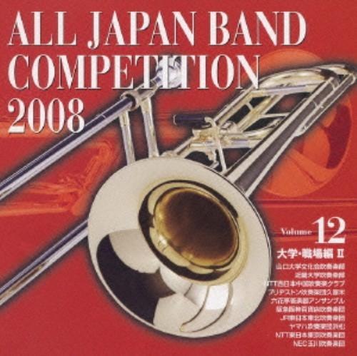 【中古】全日本吹奏楽コンクール2008 Vol.12 <大学・職場編II>/オムニバス