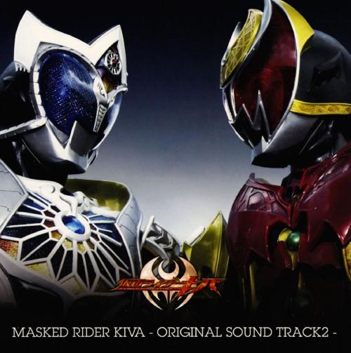【中古】仮面ライダーキバ オリジナルサウンドトラック2/仮面ライダー