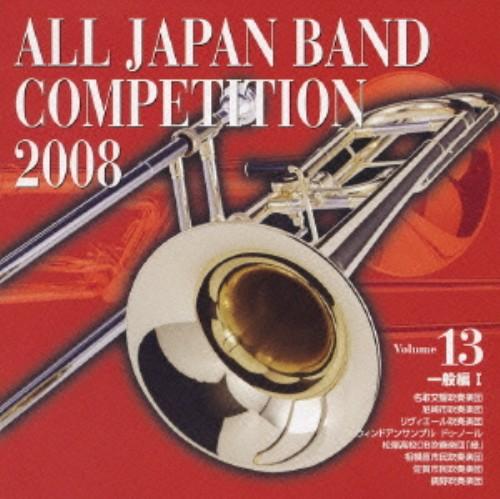 【中古】全日本吹奏楽コンクール2008 Vol.13 <一般編I>/オムニバス