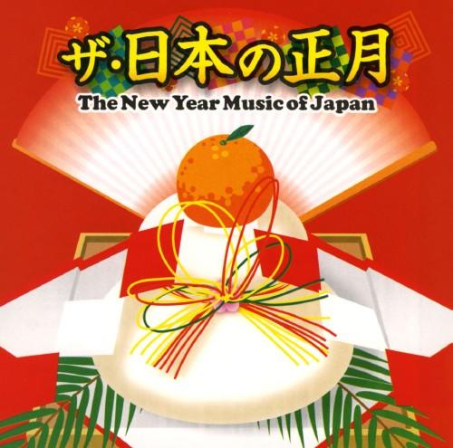 【中古】ザ・日本の正月 The New Year Music of Japan/オムニバス