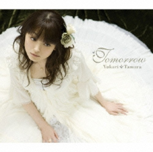 【中古】Tomorrow(初回限定盤)(DVD付)/田村ゆかり