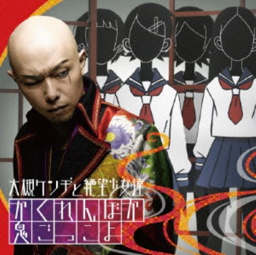 【中古】かくれんぼか鬼ごっこよ(初回限定盤)(DVD付)/大槻ケンヂと絶望少女達