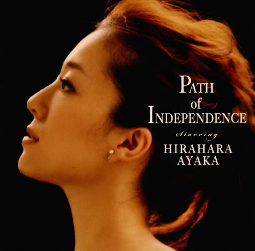 【中古】Path of Independence/平原綾香