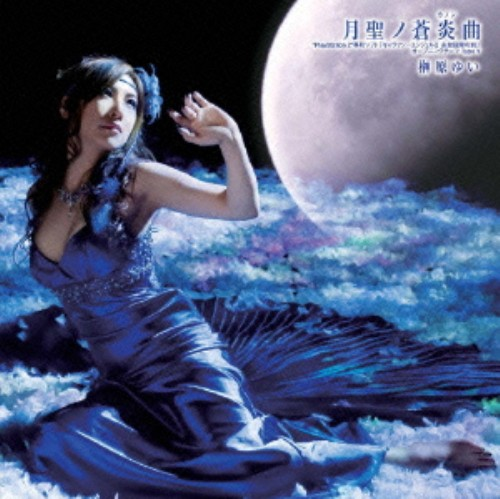 【中古】月聖ノ蒼炎曲(初回限定盤)(DVD付)/榊原ゆい