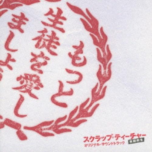 【中古】「スクラップ・ティーチャー 教師再生」オリジナル・サウンドトラック/TVサントラ