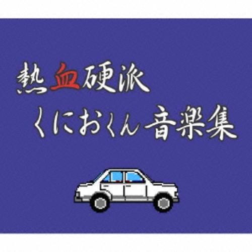 【中古】熱血硬派くにおくん 音楽集/ゲームミュージック
