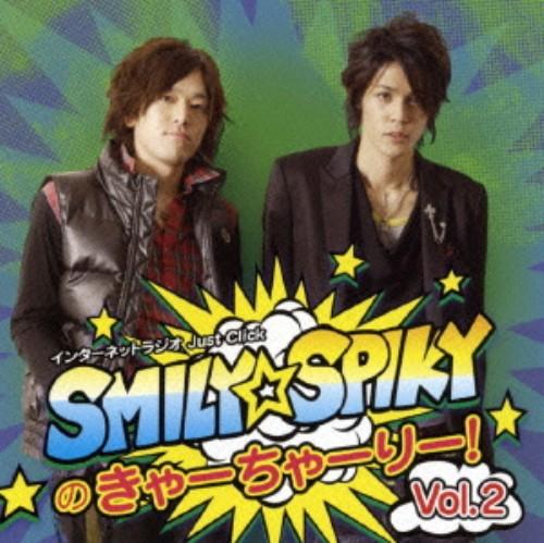 【中古】SMILY☆SPIKYのきゃーちゃーりー! Vol.2/アニメ・ラジオCD