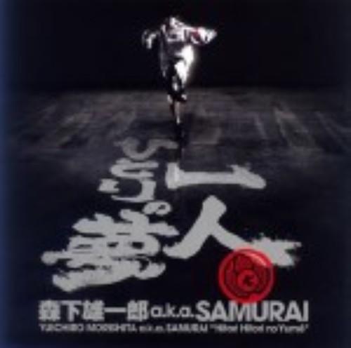 【中古】一人ひとりの夢/森下雄一郎 a.k.a.SAMURAI