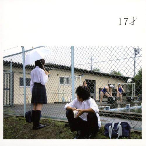 【中古】17才/銀杏BOYZ