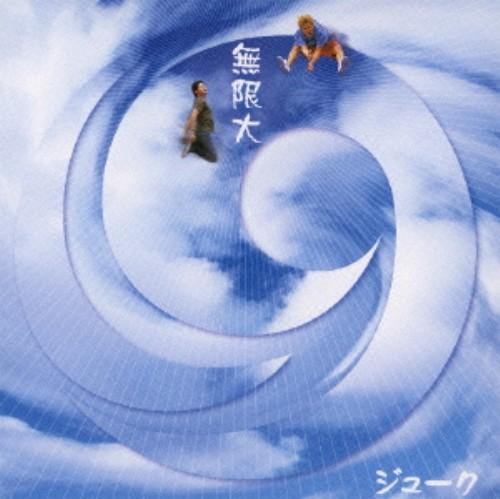 【中古】無限大/19