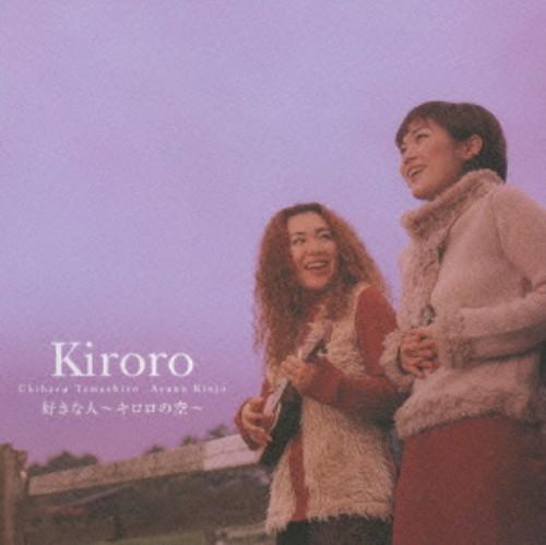 【中古】好きな人〜Kiroroの空〜/Kiroro