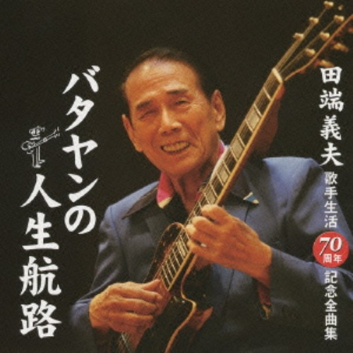 【中古】田端義夫歌手生活70周年記念全曲集 バタヤンの人生航路/田端義夫