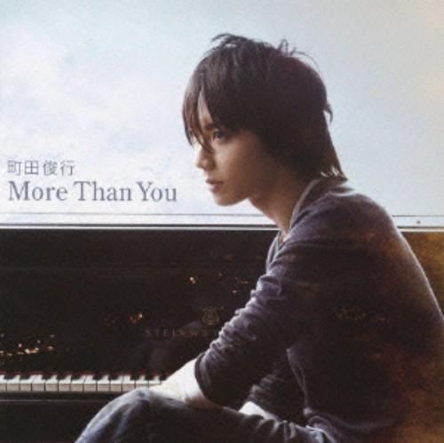 【中古】More Than You/町田俊行
