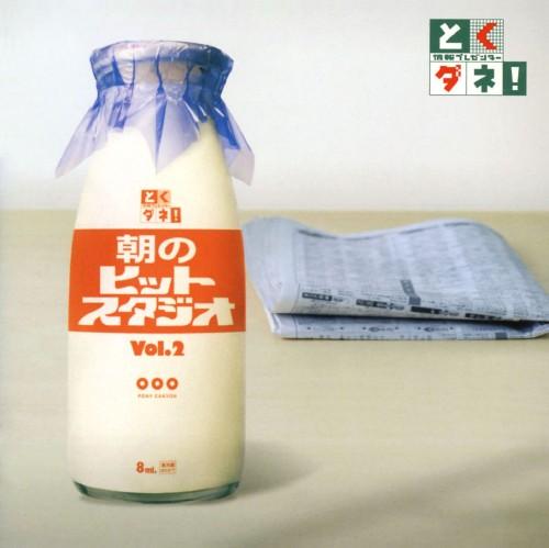 【中古】フジテレビ「とくダネ!朝のヒットスタジオ」コンピアルバム/オムニバス