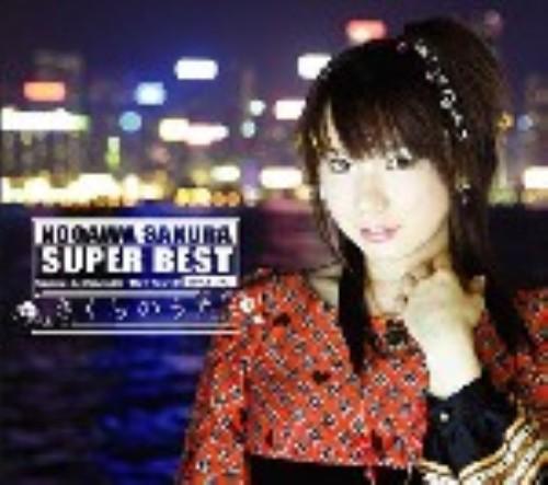 【中古】SUPER BEST 〜さくらのうた〜(DVD付)/野川さくら