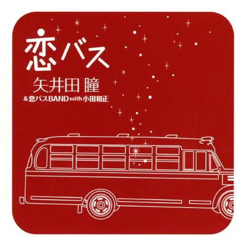 【中古】恋バス/矢井田瞳&恋バスBAND with 小田和正