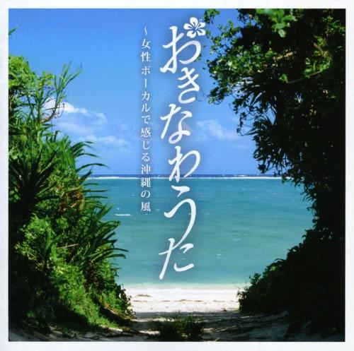 【中古】おきなわうた〜女性ボーカルで感じる沖縄の風/オムニバス