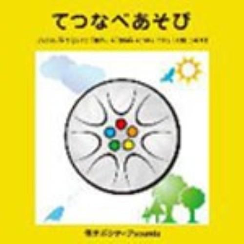【中古】てつなべあそび〜JAPAN'S TRADITIONAL SONGS STEEL PAN DUB RELAX〜/信州ポジティブsoundz