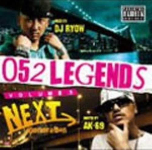 【中古】052 LEGENDS Vol.3−Next Generation−/DJ RYOW