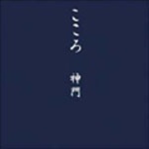 【中古】こころ/神門