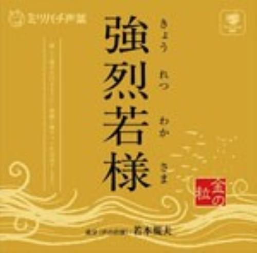 【中古】強烈若様−金の粒−/若本規夫
