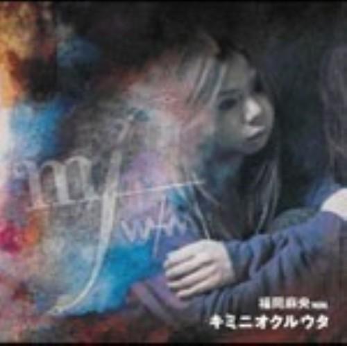 【中古】キミニオクルウタ/福岡麻央WM