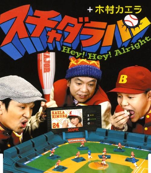 【中古】Hey! Hey! Alright/スチャダラパー+木村カエラ