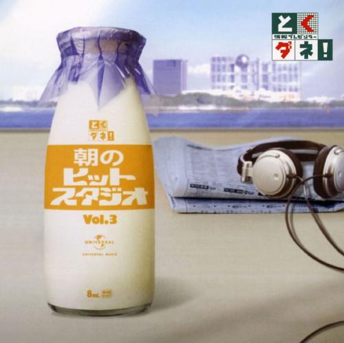 【中古】とくダネ!朝のヒットスタジオ Vol.3/オムニバス