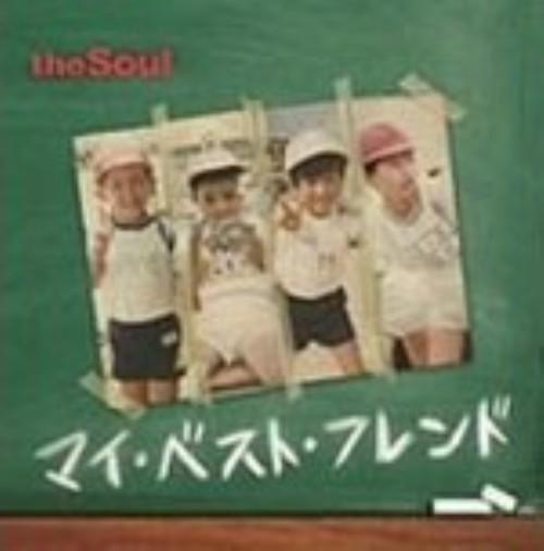 【中古】マイ・ベスト・フレンド/Soul