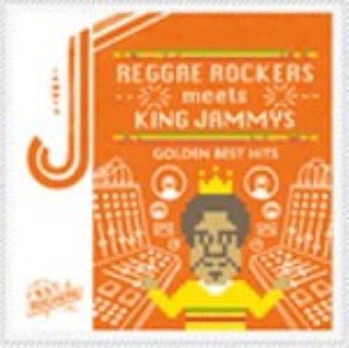 【中古】REGGAE ROCKERS meets KING JAMMYS〜GOLDEN BEST HITS〜/オムニバス