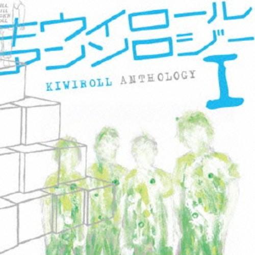 【中古】KIWIROLL ANTHOLOGY I/キウイロール