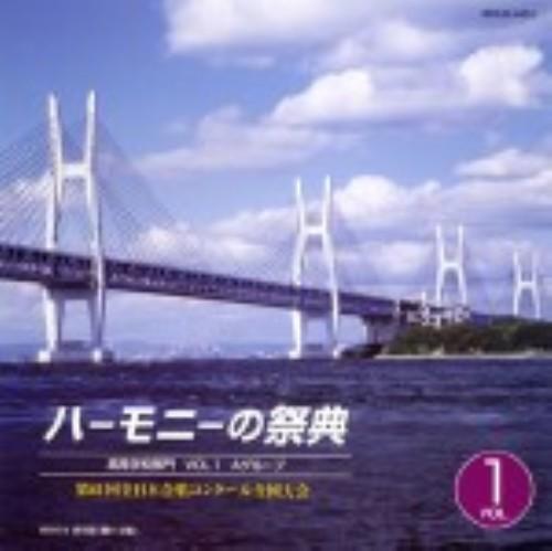【中古】ハーモニーの祭典2008 高等学校部門 vol.1「Aグループ」/オムニバス