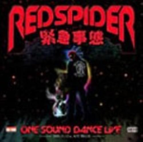 【中古】緊急事態〜ONE SOUND DANCE LIVE 2K8 at ATC HALL/RED SPIDER