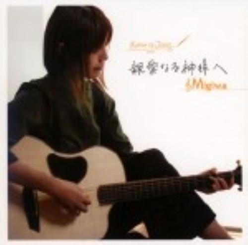 【中古】親愛なる神様へ/Migiwa