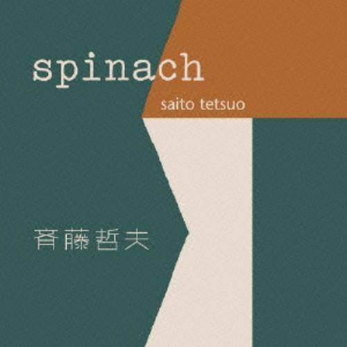 【中古】SPINACH/斉藤哲夫
