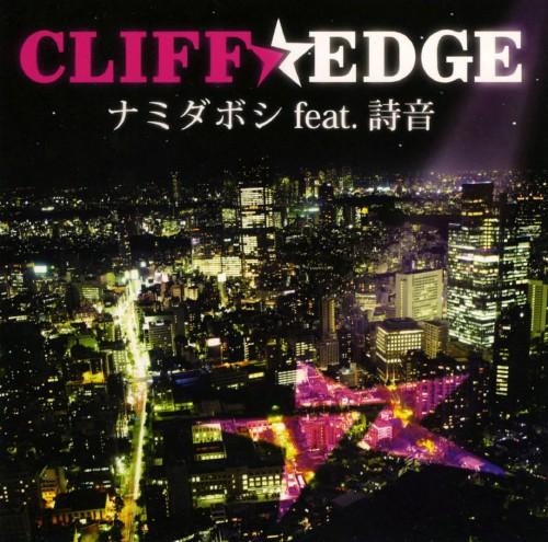 【中古】ナミダボシ feat. 詩音/CLIFF EDGE