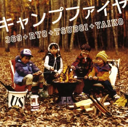 【中古】キャンプファイヤ/369+RYO+TSUBOI+YAIKO