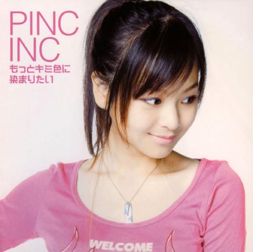 【中古】もっとキミ色に染まりたい/PINC INC