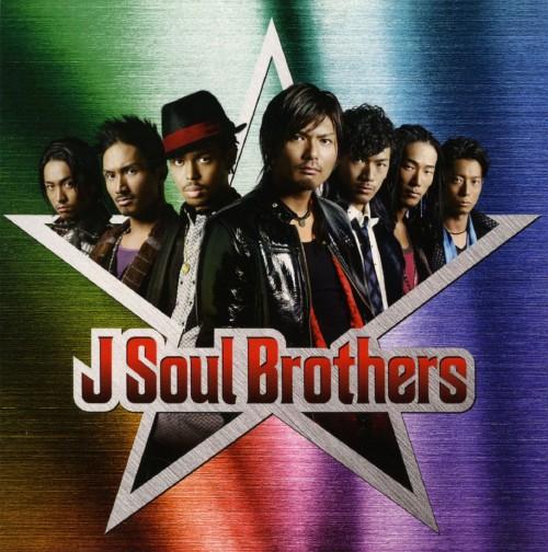 【中古】J Soul Brothers(初回限定特別価格盤)/J Soul Brothers