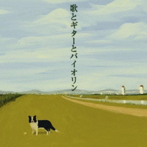 【中古】歌とギターとバイオリン(初回生産限定盤)(DVD付)/aluto