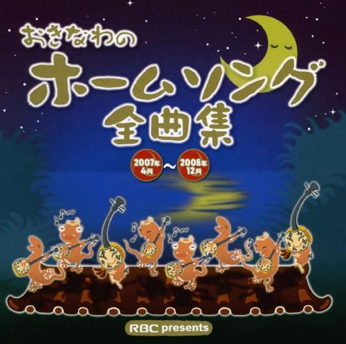 【中古】おきなわのホームソング全曲集 2007年4月〜2008年12月/オムニバス
