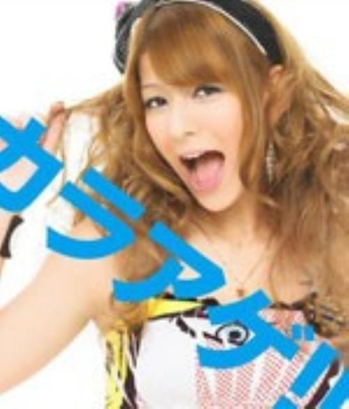 【中古】カラアゲ!!(期間限定特別価格盤)(DVD付)/オムニバス