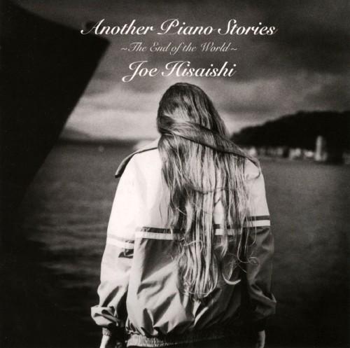 【中古】Another Piano Stories 〜The End of the World〜/久石譲