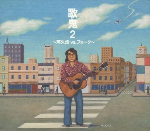 【中古】歌鬼2〜阿久悠vs.フォーク/オムニバス