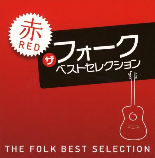 【中古】ザ・フォーク・ベスト・セレクション 赤盤/オムニバス