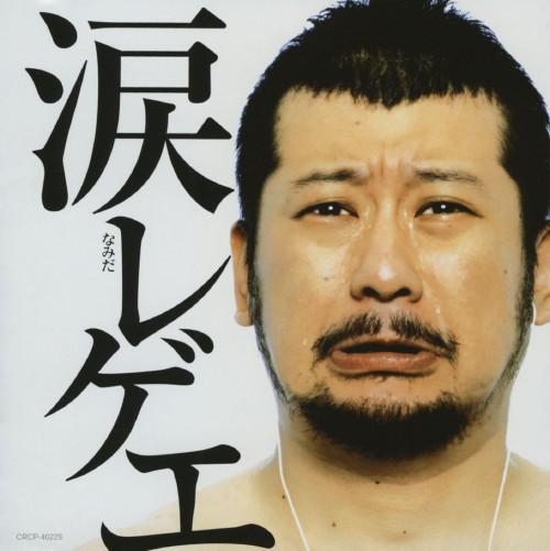 【中古】涙レゲエ/オムニバス