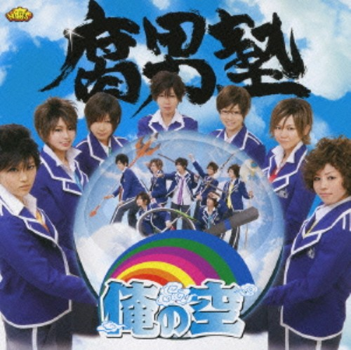 【中古】俺の空(新井寛乃Ver.)(初回生産限定盤)(DVD付)/腐男塾(中野腐女子シスターズ)