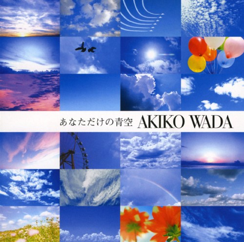 【中古】あなただけの青空/和田アキ子